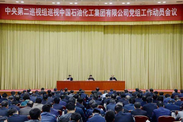 中央第二巡视组巡视中国石油化工集团有限公司党组工作动员会召开